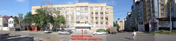 """ФОТО ВХОДА В АРТ-МАСТЕРСКУЮ """"ДЕКОРЕТТО"""""""